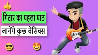 Beginner's Guitar Lesson in hindi |  01 | Introduction to Guitar - Guitar Parts