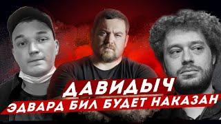ДАВИДЫЧ - Эдвард Бил Виноват и будет Наказан / Ответ Варламову видео
