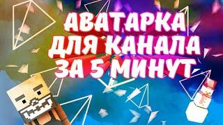КРАСИВАЯ АВАТАРКА ДЛЯ КАНАЛА В СТИЛЕ БЛОК СТРАЙК НА АНДРОИД ЗА 5 МИНУТ! /// ТУТОРИАЛ! /// МаКс