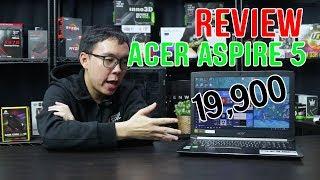 Review - Acer Aspire 5 รุ่นใหม่ที่มาพร้อมกับ Intel Optane ตัวแรก สเปค i5 + MX150 ราคา 19,990 บาท