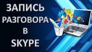 Как записать разговор в Skype(Записать разговор в скайпе https://youtu.be/3elbDtgBZcw можно с помощью программы MP3 Skype Recorder. Это бесплатная программа,к..., 2016-09-27T14:00:01.000Z)