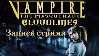 Vampire: The Masquerade - Bloodlines (запись с hitbox.tv/Razdor)