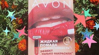 Видео Обзор каталога 12/2019 Avon Казахстан