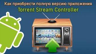 Как приобрести полную версию приложения Torrent Stream Controller