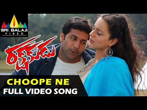 Rakshakudu Video Songs | Choope Ne Choope Video Song | Jayam Ravi, Kangana Ranaut | Sri Balaji Video