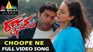 Rakshakudu Video Songs | Choope Ne Choope Video Song | Jayam Ravi, Kangana Ranaut | Sri Balaji Video
