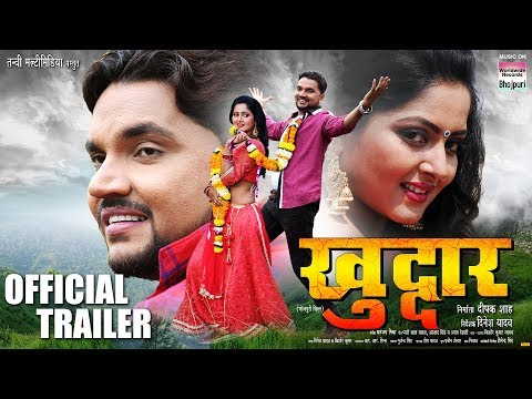 KHUDDAR | OFFICIAL TRAILER | Gunjan Singh, Anjana Singh, Nisha Dubey | BHOJPURI MOVIE 2018