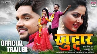 KHUDAAR | OFFICIAL TRAILER | Gunjan Singh, Anjana Singh, Nisha Dubey | BHOJPURI MOVIE 2018