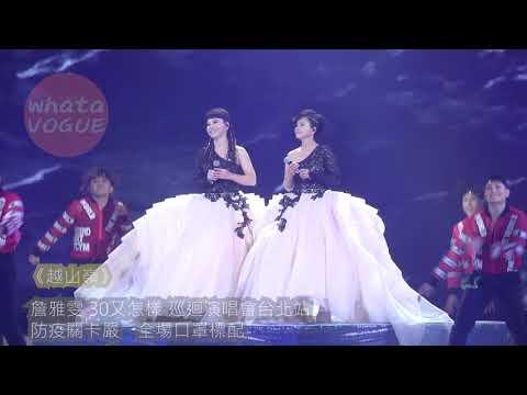 詹雅雯 30又怎樣 巡迴演唱會台北站 防疫關卡嚴 全場口罩標配