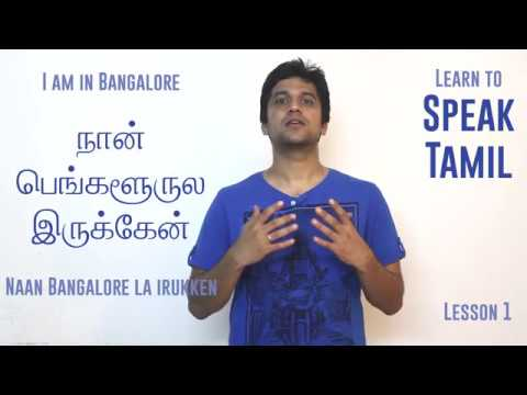 Learn to speak Tamil through English - Lesson 1 - Greetings and Introduction