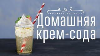 Шипучая крем-сода [Cheers!   Напитки]