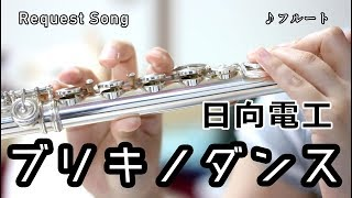 【フルート】ブリキノダンス/日向電工(初音ミク)【ボカロ演奏してみた】楽譜あり thumbnail