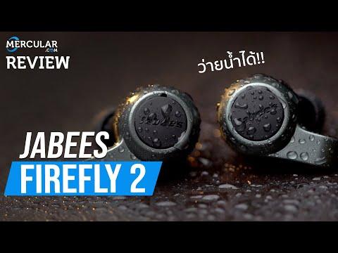 รีวิว Jabees Firefly 2  – ครบเครื่องต้มยำ ราคา 1,590 บาท