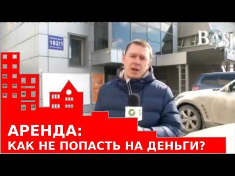 Снять квартиру, комнату в Новосибирске правильно - как не попасть на деньги? Сюжет ОТС
