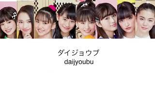 thank you for watching! It's ダイジョウブ(Lyrics) - Girls2 Girls² updates check the following. website : https://www.girls2.jp/ Twitter : https://twitter.com/girls2_official ...