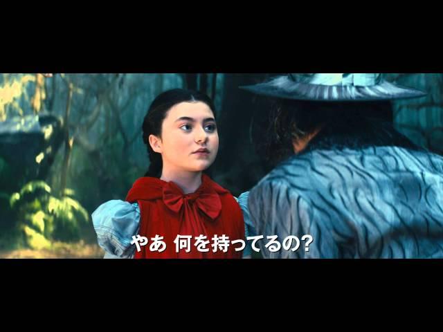 映画『イントゥ・ザ・ウッズ』予告編