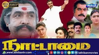 Nattamai Tamil Movie Full Movie HD 1080p || AthibAn Cinema