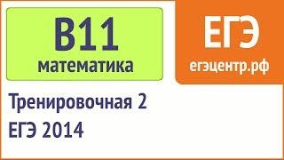 B11 по математике, ЕГЭ 2014, тренировочная работа (28.01), тригонометрия(, 2014-03-23T07:46:13.000Z)