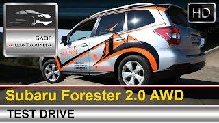 Subaru Forester (Субару Форестер) 2015 тест-драйв с Шаталиным Александром