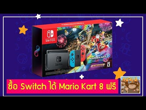 ซื้อ Nintendo Switch ช่วง Black Friday ได้แถม Mario Kart 8 Deluxe ฟรี เกมลด 33% และลดจอยคอน 25%