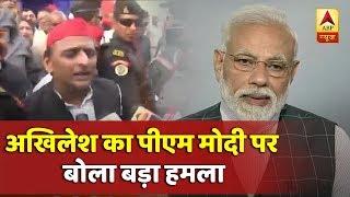 यूपी: आजमगढ़ में अखिलेश ने खुद के लिए मांगे वोट, पीएम मोदी पर बोला बड़ हमला, देखिए