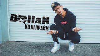 BallaN - (Official Video)