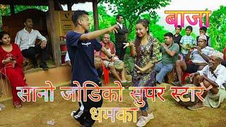 nepali pancha baja dance | छोटा पटका बडा धमका | यो बर्ष कै उत्कृष्ट नाच