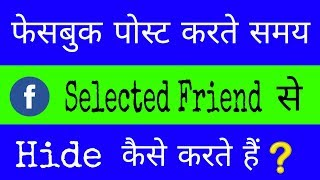 How to hide your post on facebook from selected friends? Facebook post selected friends se chupaye
