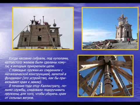 Алтай - Антарктида. Строительство храма Святой Троицы