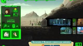 Fallout Shelter (На руском)