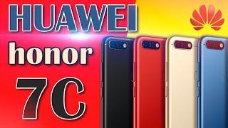 Huawei Honor 7C на Snapdragon 450 с двойной камерой (распаковка). Сравнение с Xiaomi Redmi5.