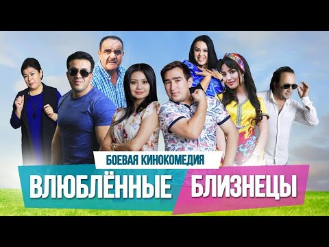 Влюбленные близнецы | Эгизак ошиклар (узбекфильм на русском языке) 2017