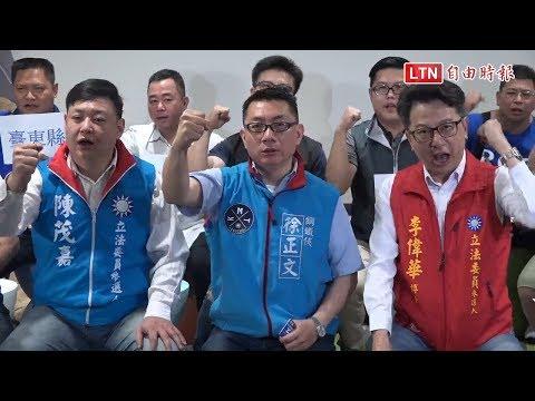 要求全代會提前 藍中央委員:媽祖叫王金平不要選 讓給韓國瑜