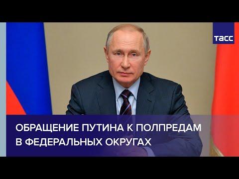 Речь Путина на совещании с полномочными представителями в федеральных округах
