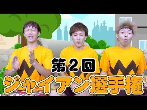 【地獄の始まり】第2回 ジャイアン選手権!!