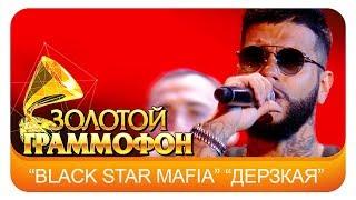 Black Star Mafia  - Дерзкая  (Live, 2015)