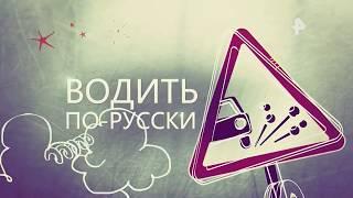 Водить по русски! Выпуск июнь 2018 Подборка Аварий и ДТП РЕН ТВ HD