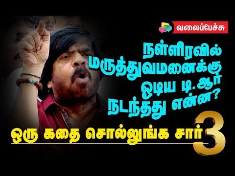 T Rajendar Rushed  to The Hospital At Midnight ? What Happened? - Oru Kadhai Sollunga Sir - 3
