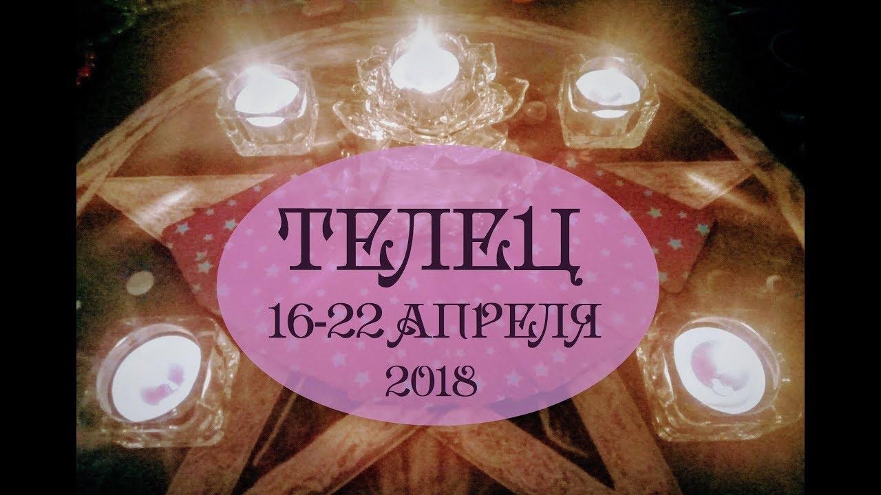 ТЕЛЕЦ. Таро прогноз с 16 по 22 апреля 2018 г. Гадание на картах Таро.