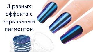 Как сделать зеркальные (хромовые) ногти и блестки одним пигментом? | Мастер-класс по дизайну ногтей