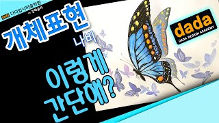 김해 장유 율하 미술학원  다다입시미술학원 기초디자인 …