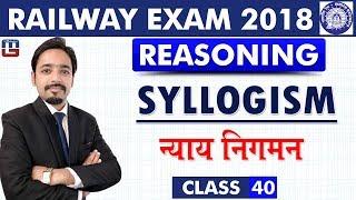 Syllogism | Class - 40 | Reasoning | RRB | Railway ALP / Group D | 8 PM