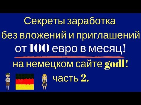 Секреты заработка 100 евро в месяц на немецком сайте Godl! Часть 2