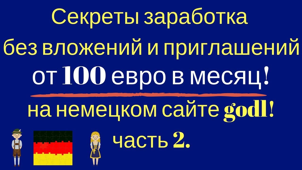 заработок без вложений 100 евро в день