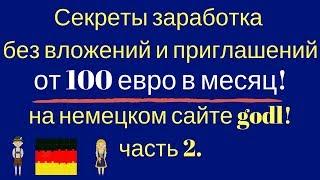 Самый легкий заработок в Интернете БЕЗ ВЛОЖЕНИЙ! Простая работа в LikesRock. Maya Group Ч.1 (в евро)
