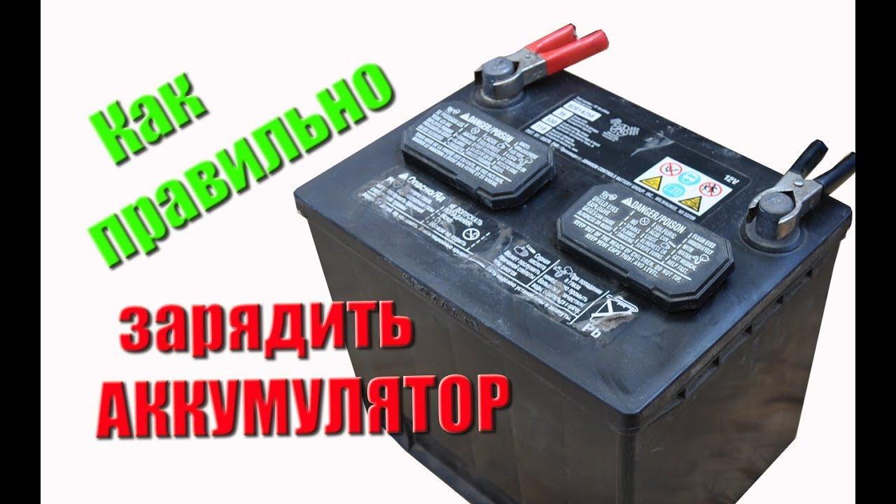 Как зарядить автомобильный аккумулятор (Подробное видео руководство)