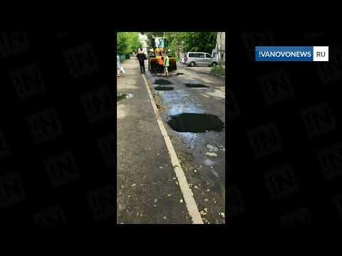 Ямочный ремонт в Иванове   и так сойдет