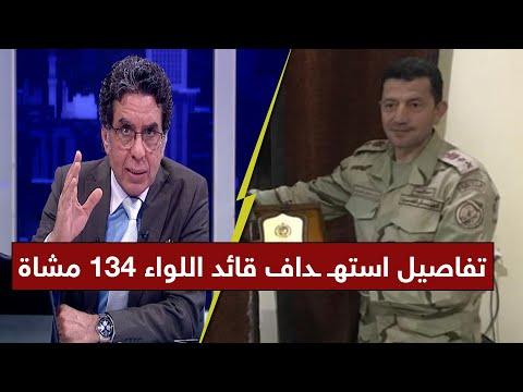 ناصر يعلق على استـ ـهـ ـداف قائد اللواء 134 مشاة في انفـ ـجـ ـار عبوة نـ ـاسـ ـفـ ـة بشمال سيناء