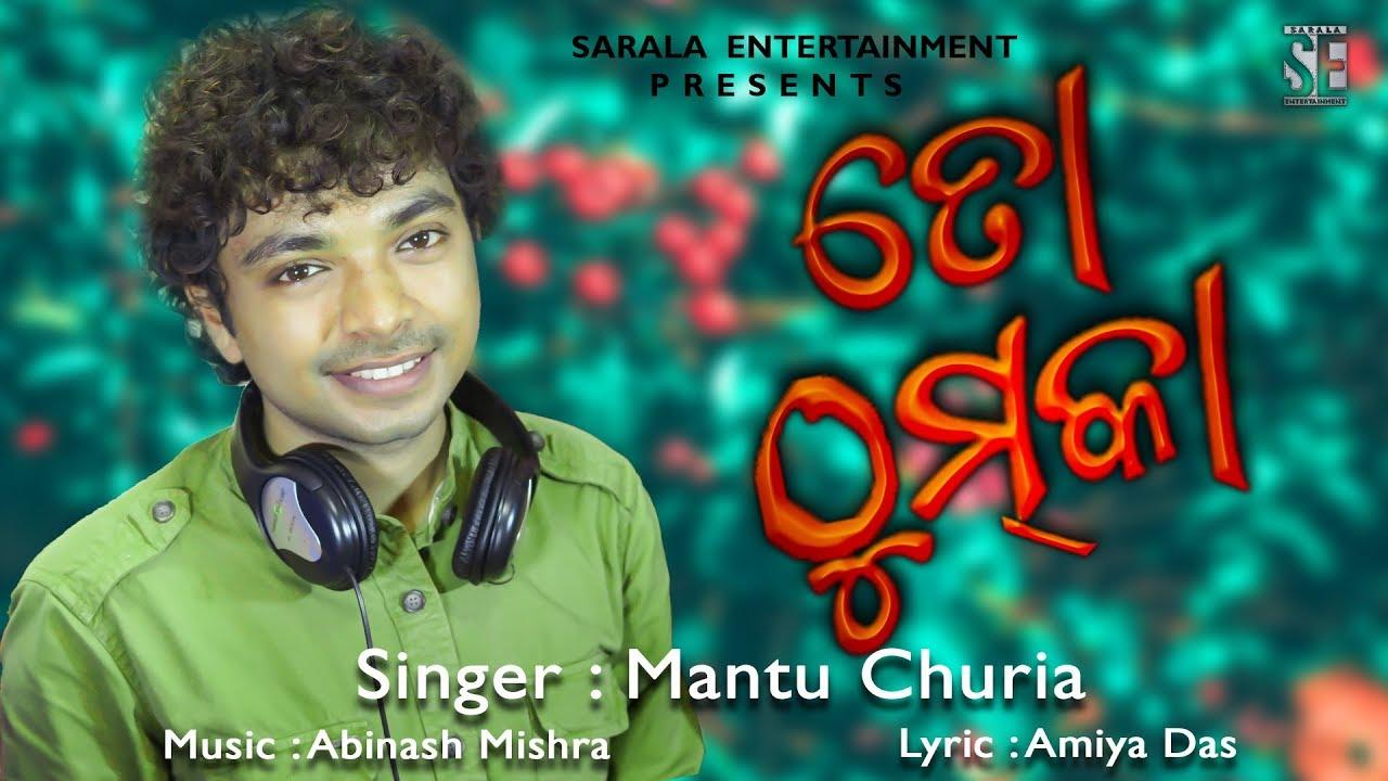 TO THUMKA LYRICAL || MANTU CHHURIA NEW SONG || ABINASH MISHRA || SARALA ENTERTAINMENT