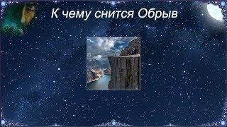 К чему снится Обрыв (Сонник)